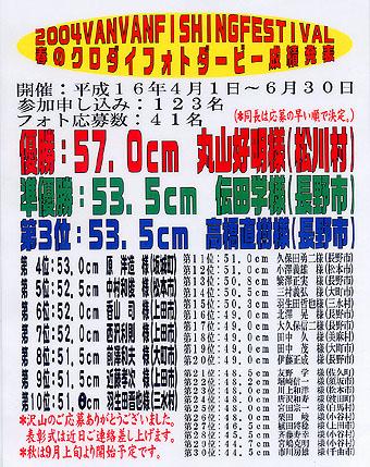 20040501-3.jpg