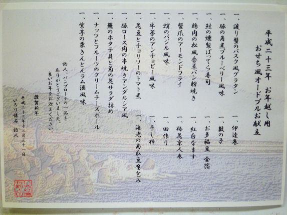 20111219-1.jpg